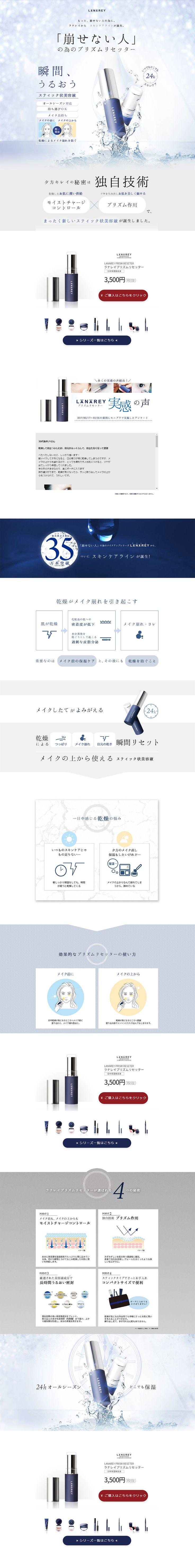 LANAREY PRISM RESETER【スキンケア・美容商品関連】のLPデザイン。WEBデザイナーさん必見!ランディングページのデザイン参考に(キレイ系)
