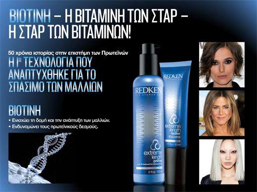 Kερδίστε 3 σετ αναδόμησης και ανάπτυξης μαλλιών Extreme Length από τη Redken!