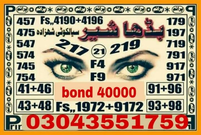 Eid Gift Target 40000 Prize Bond Guess Papers June 2019 Faisalabad