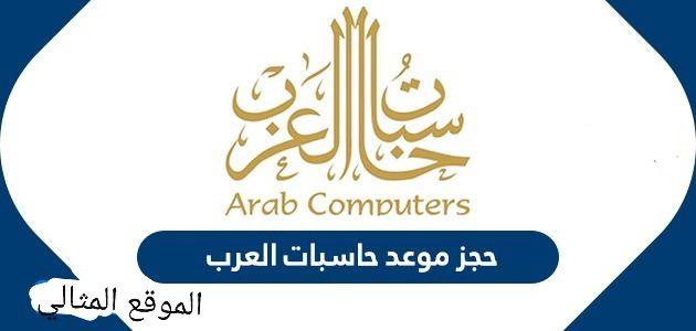 حجز موعد حاسبات العرب Tech Company Logos Company Logo Logos