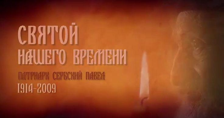 """""""Святой нашего времени"""". Новый документальный фильм 2015. Сербский патри..."""