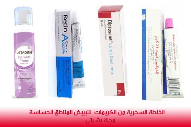 مجلة بشرتي أفضل كريمات تفتيح المناطق الحساسه من الصيدليه Pharmacy Cream Lightening