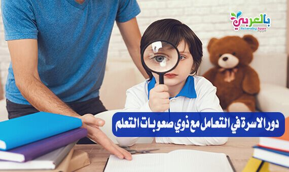 7 خطوات عملية لـ التعامل مع ذوي صعوبات التعلم في المنزل بالعربي نتعلم Cooking Recipes