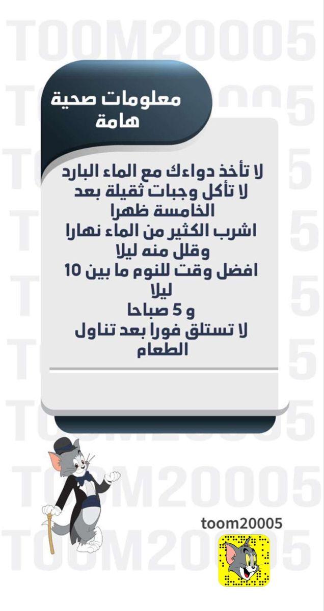 تصميم كود سنابيات صوره قهوة دايت مشاهير الرياض السعودية سناب رجيم دواء صحة وزن Company Logo Tech Company Logos Medicine