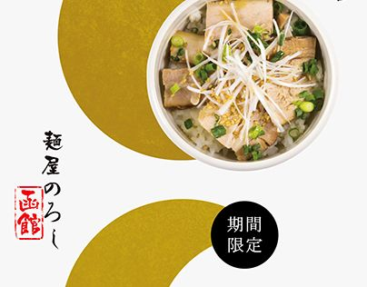 NOROSHI (麺屋のろし) //Posters Collection