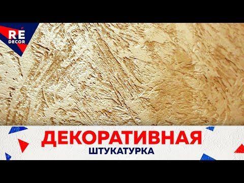 Декоративная Штукатурка из Обычной Шпаклёвки. Версальская. - YouTube