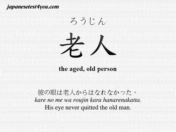 Learn Japanese N3 Vocabulary: http://japanesetest4you.com/flashcard/category/learn-japanese-vocabulary/learn-japanese-n3-vocabulary/