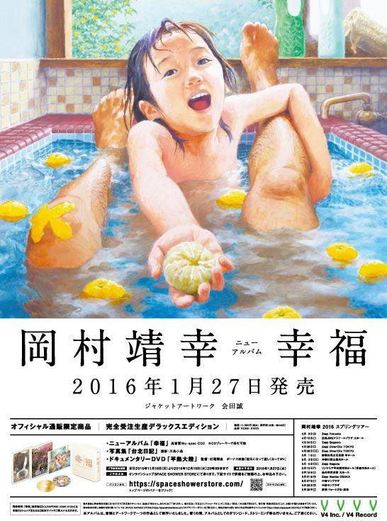 2015年度広告主参加の部:過去の受賞作品:朝日広告賞
