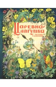 Царевна-лягушка: русская народная сказка из сборника А. Н. Афанасьева обложка книги