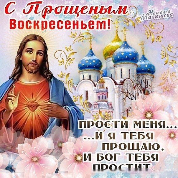 Прошу прощения в святое воскресенье картинки