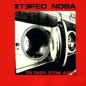 Στερεο Νοβα - Το Παζλ Στον Αερα (12'' Single)