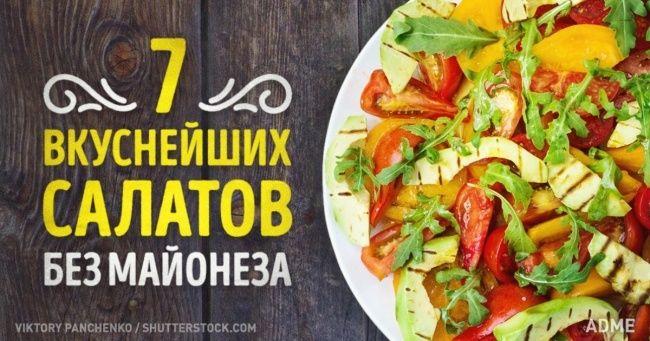7вкуснейших салатов без майонеза