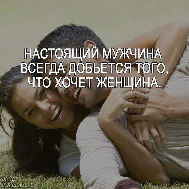 Девочки, не обижайте мужчин! У них и так вечная трагедия в жизни: — то не по вкусу, — то не по зубам, — то не по карману! ©Фаина Раневская #23февраля #мужчина #женщина #мотивация #совет #успех #афоризма #мысль #жизнь #правильныеслова