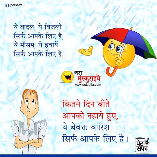 The 25+ Best Jokes In Hindi Ideas On Pinterest