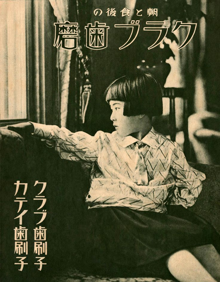 """""""Club toothpaste - Club toothbrushes and home tooth brush"""" from Nakamura taiyou-dou 中村太陽堂 (クラブコスメチックス Club Cosmetics) - advertising - 1929"""