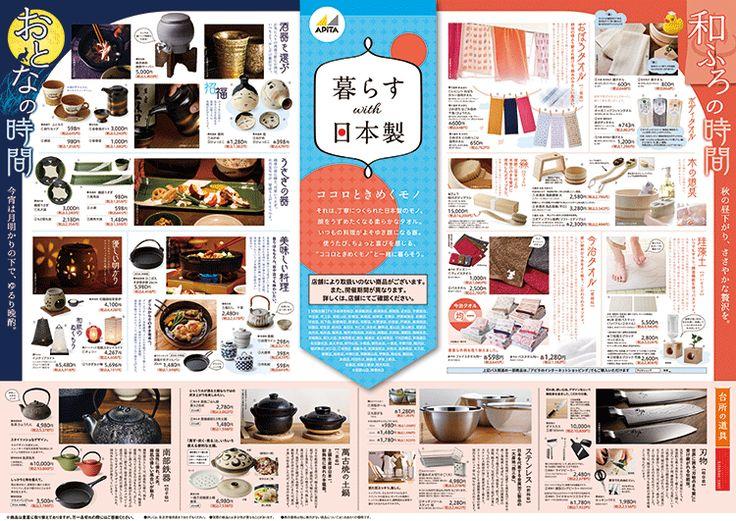 デジタルチラシ|暮らすwith日本製|「イイこと、プラス。」 アピタ・ピアゴ