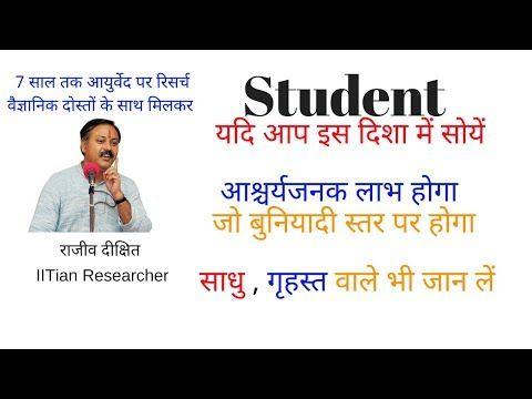 सोने का सही तरीका क्या है    7 year IITian Rajiv