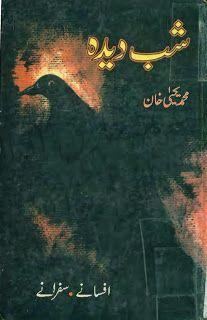 DOWNLOAD FREE URDU BOOKS AND NOVELS: Shab Deeda By Baba Muhammad Yahya Khan