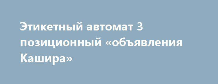 Этикетный автомат 3 позиционный «объявления Кашира» http://www.pogruzimvse.ru/doska107/?adv_id=613  Реализуем, продаём, предлагаем: этикетный самоклеящий автомат 3-х позиционный ST 2T-100 (производство Италия). Новый. Мощность ном.: 0-30MT/MIN ( около 18000 стандартных этикеток).  Напряжение питания, В: 380-400/50.  Потребляемая мощность, кВт: 1.3. 3 клеящих станции. Цена: 22000 Euro.
