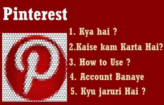 Pinterest Account Kya hai