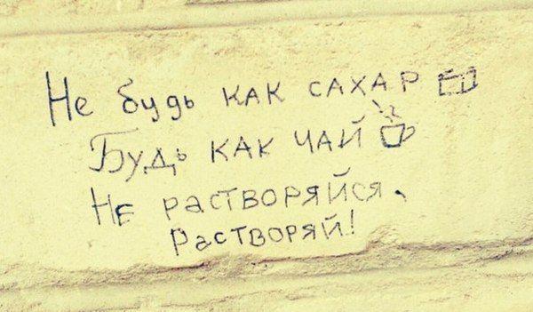 Когда надпись на стене дело говорит