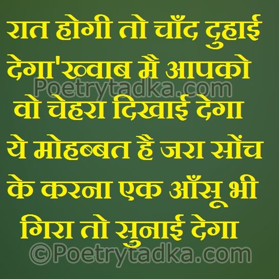 ... photu in hindi raat hogi chand more sad shayari image photu shayari