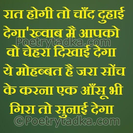 sad shayari wallpaper whatsapp profile image photu in hindi raat hogi ...