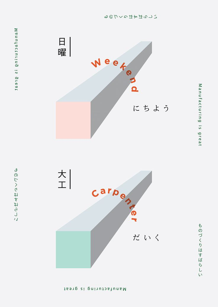 Tadashi Ueda  This poster design's pastel colour palette along with typography thoughtfully placed in the white space creates an engaging visual balance. The witty curving of the words 'Weekend' and 'Carpenter' plays a visual cue of the poster's purpose/event. However, more information about the event such as dates or people involved could have heightened poster-viewer interaction.