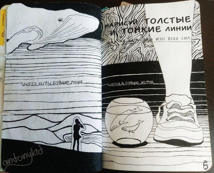 https://vk.com/album-87502558_242929267  Wreck this journal Рисуй тонкие и толстые линии