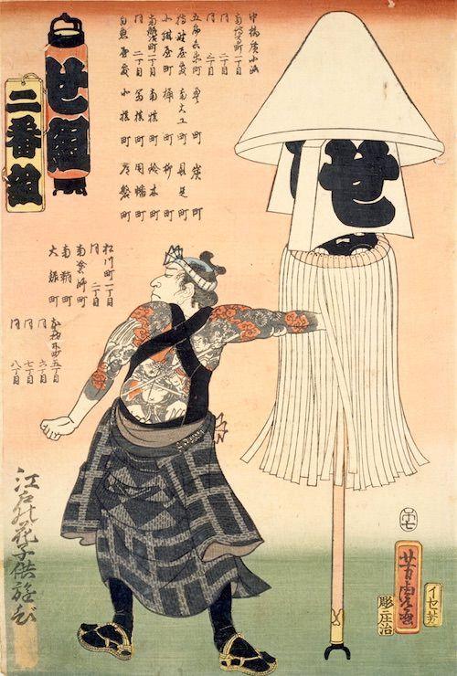 二番組せ組(『江戸の花子供遊び』「二番組せ組」歌川芳虎 画)