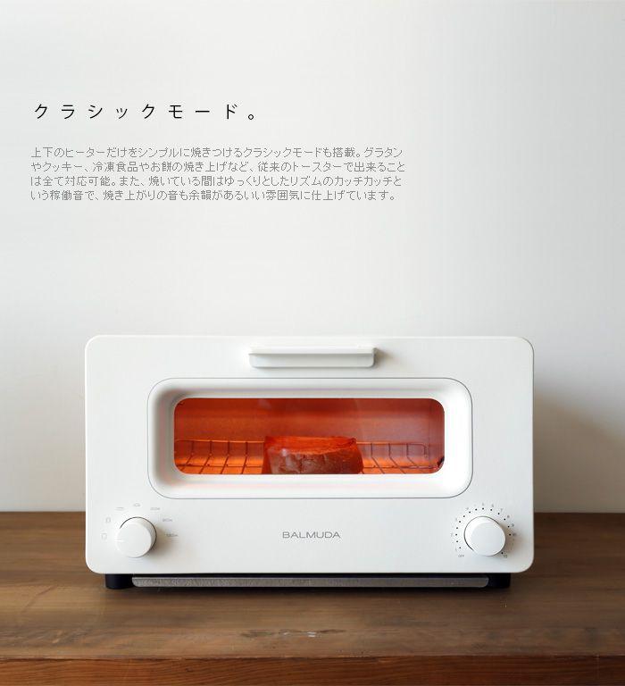 【楽天市場】送料無料 バルミューダ トースター おしゃれ オーブントースター着後レビュー特典付 【あす楽16時まで】 バルミューダ ザ・トースター…