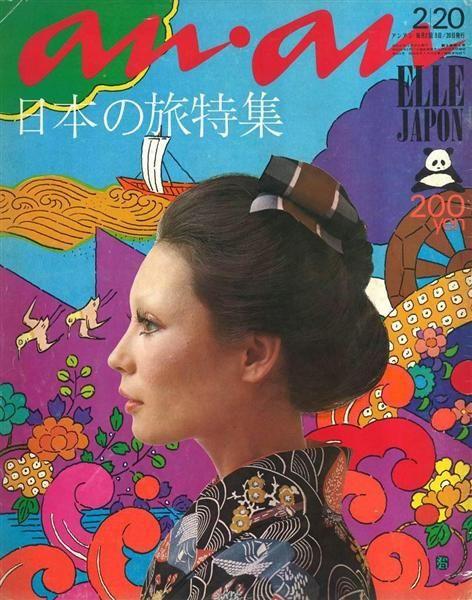 anan/1972/No.47/cover