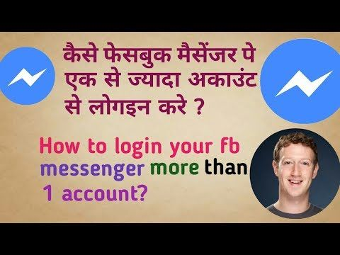 how to use multiple facebook account login in one messenger app in hindi ? - (More Info on: http://LIFEWAYSVILLAGE.COM/videos/how-to-use-multiple-facebook-account-login-in-one-messenger-app-in-hindi/)