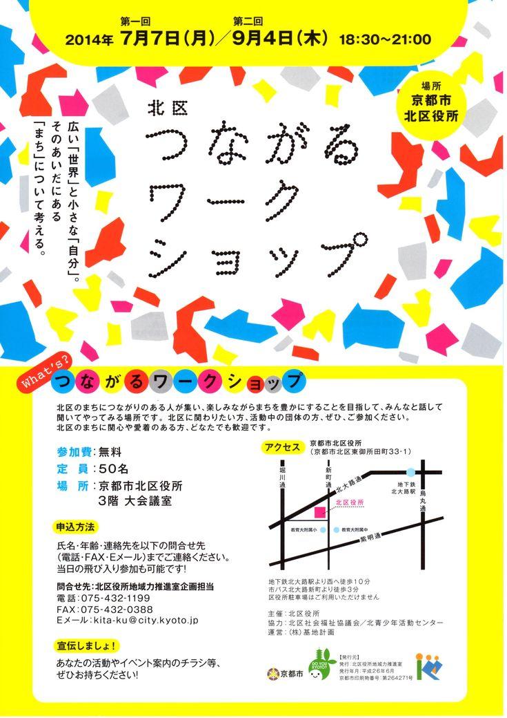 京都市北区役所:区長の日記 北区つながるワークショップ
