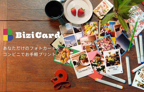 BiziCard : あなただけのフォトカードをコンビニでお手軽プリント。スマートフォンやSNS上にあるお気に入りの写真に好きなフレームを合わせてコンビニで簡単プリント。カレンダーや名刺を作成することもできます。