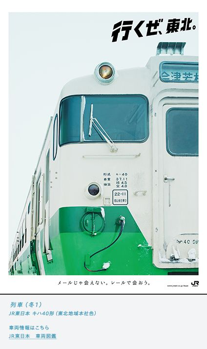 Let's Go Tohoku - Winter 2014 #train #poster #japan
