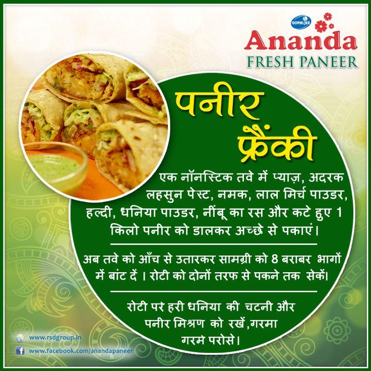 जानिए स्वादिष्ट पनीर फ्रैंकी बनाने की विधि, जिसे देखते ही मुँह मैं पानी आ जाये | #PaneerFrankie#Paneer #PaneerRecipe