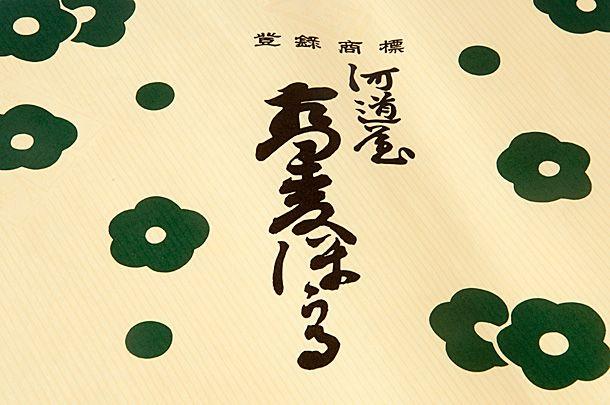 【印刷】河道屋 包装紙