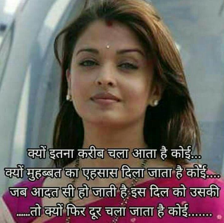 Radha Soami Quotes Wallpaper Pin By Pallavi Tanna On Luv Hindi Quotes Quotes Woman