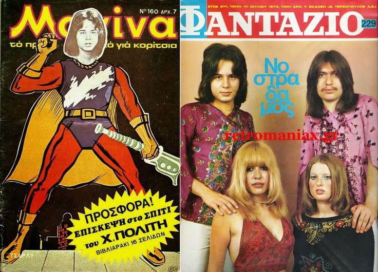 Η Ελληνική ποπ σκηνή γνώρισε μεγάλη έξαρση στην δεκαετία του '60, αλλά με περισσότερα διασκευασμένα χιτ του εξωτερικού, μεταφρασμένα στα Ελληνικά. Στα '70'ς τα πράγματα έγιναν πιο αυθεντικά.
