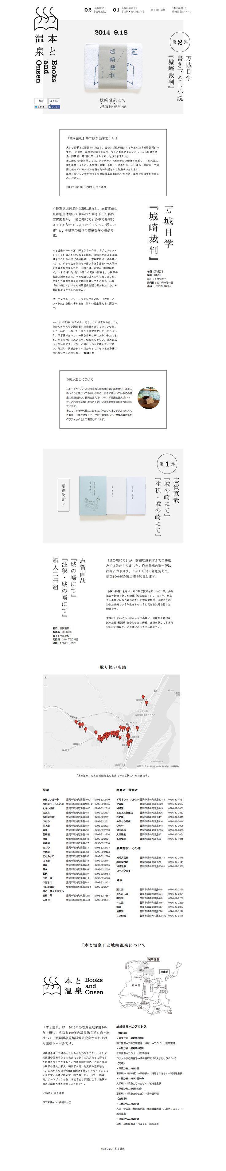 本と温泉 Books and Onsen – #Books #onsen #本…