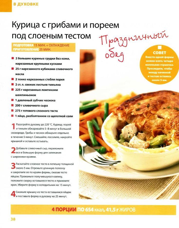 Быстро и вкусно! № 1 аппетитная курица
