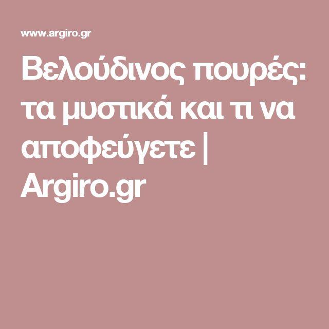 Βελούδινος πουρές: τα μυστικά και τι να αποφεύγετε | Argiro.gr