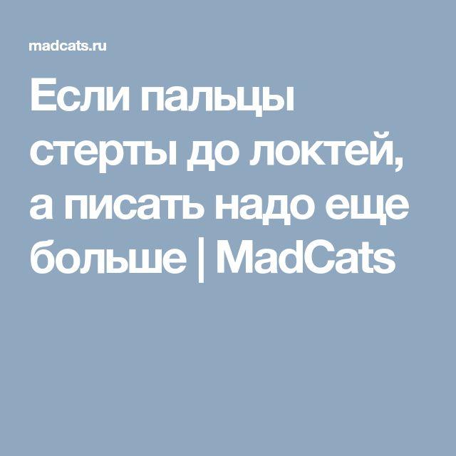 Если пальцы стерты до локтей, а писать надо еще больше   MadCats