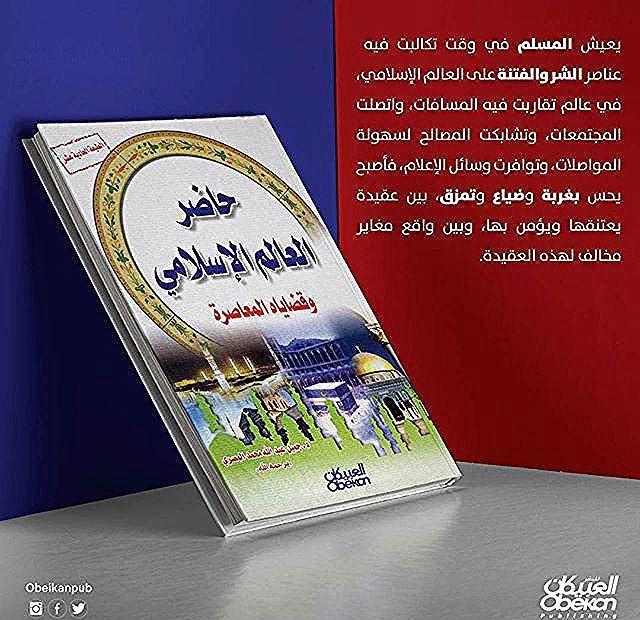 يمكنك الحصول على كتاب حاضر العالم الإسلامي من إصدارات العبيكان للنشر عبر منصة نون مع التوصيل والدفع عند الإستلام من خلال الرابط في ا In 2020 Book Cover Books Cover