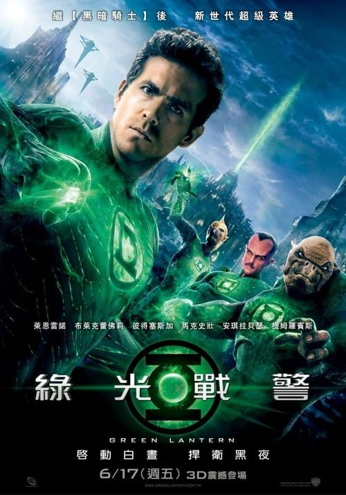 Green Lantern Full Movie Online☆[2018]☆