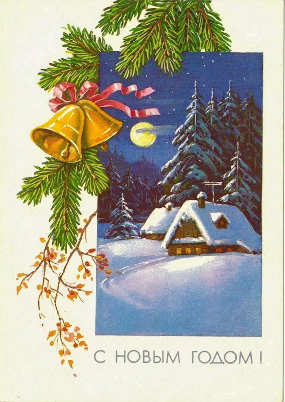 Счастья, открытки рисованные ссср
