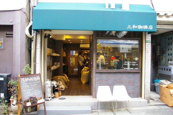 豆薫る♪coffeeのことなら三和珈琲店におまかせ!!の巻
