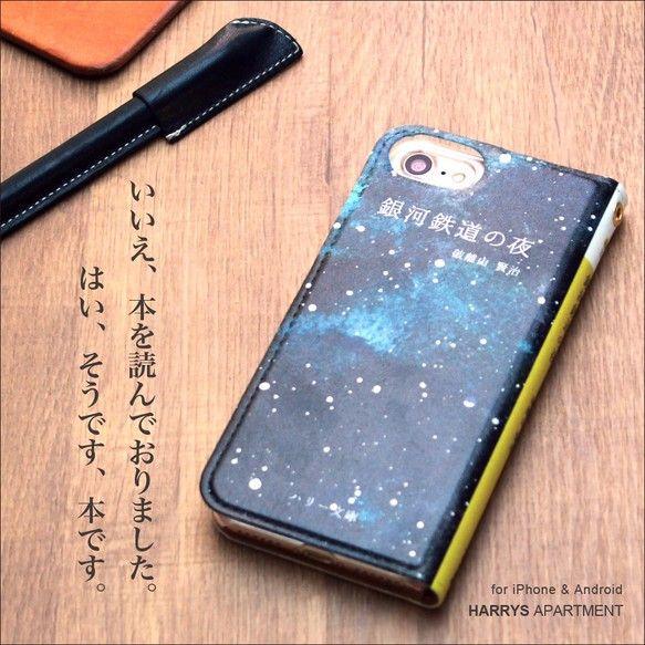 iPhoneケース 手帳型 文庫本 iPhoneケース・カバー Harry ハンドメイド通販・販売のCreema