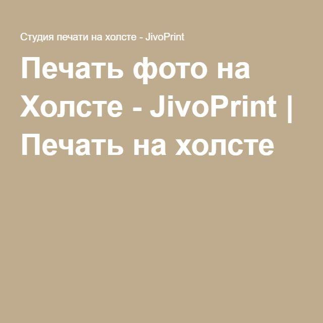 Печать фото на Холсте - JivoPrint | Печать на холсте